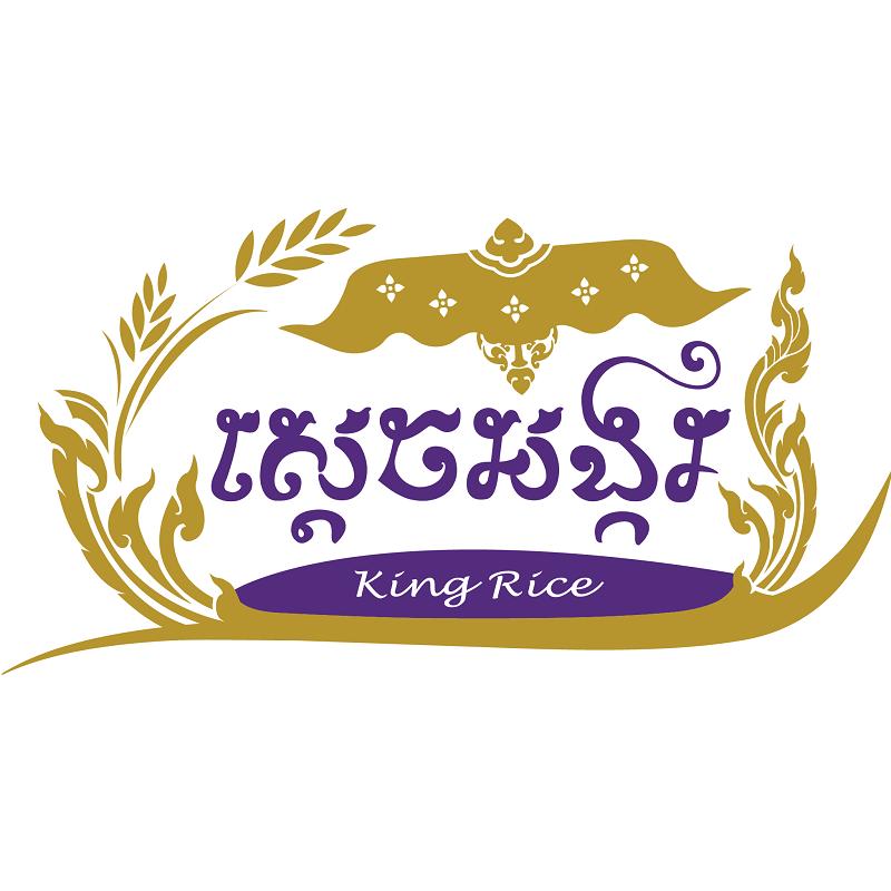 ស្តេចអង្ករ King Rice